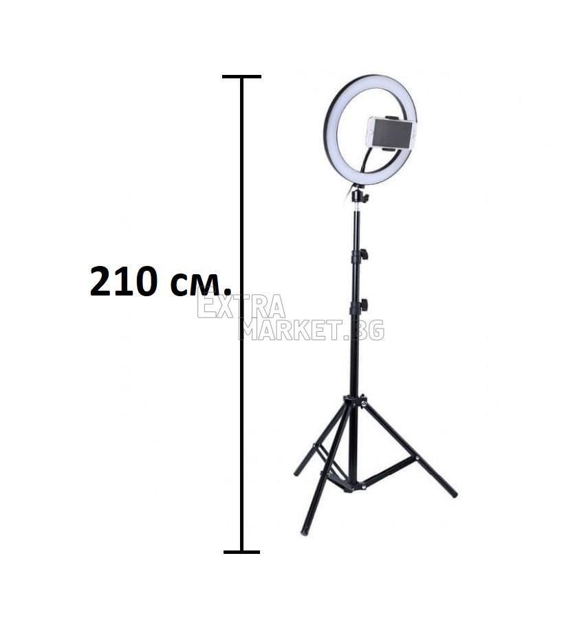 Селфи ринг 26 см. със стойка за телефон и 210 см. статив за заснемане на видео или фото